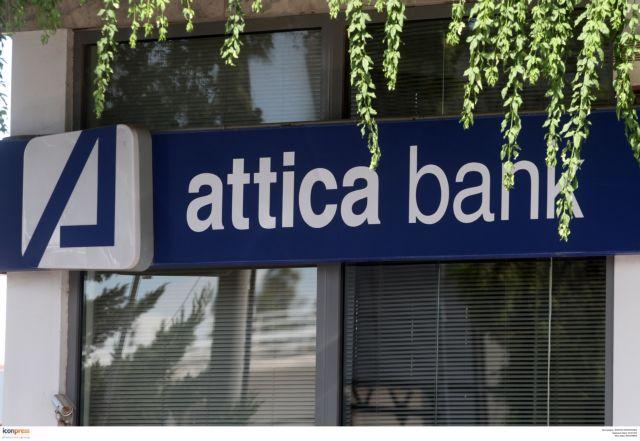 Attica Bank: Oλοκληρώθηκε η συναλλαγή για τη διαχείριση κόκκινων δανείων | tovima.gr