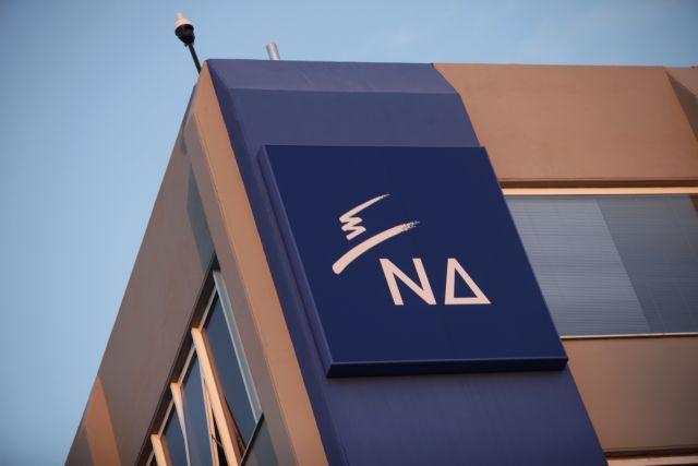 ΝΔ: Η κυβέρνηση μετέτρεψε την ΕΡΤ σε ΣΥΡΙΖΑ-Channel | tovima.gr