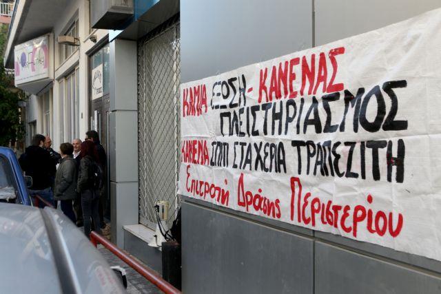 Οι συμβολαιογράφοι δημοσιοποίησαν πλειστηριασμούς που ματαιώθηκαν | tovima.gr