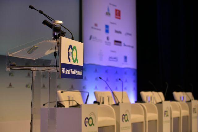 Για δεύτερη φορά στην Ελλάδα η Ευρωαραβική Σύνοδος Κορυφής | tovima.gr