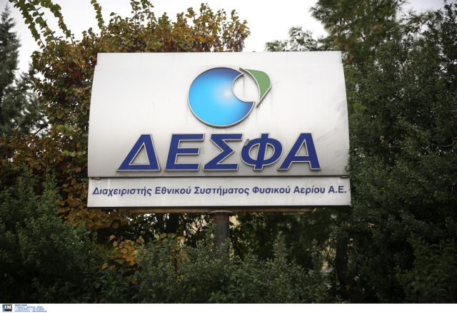 Monday Eurogroup expected to discuss privatization of DESFA | tovima.gr