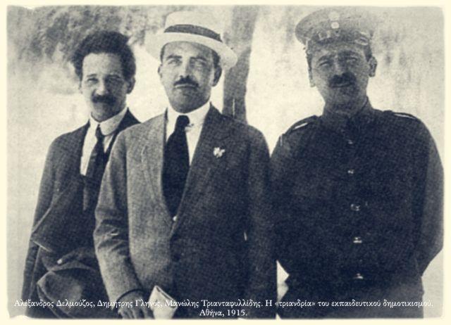 1917: Το άδοξο τέλος ενός προοδευτικού οράματος   tovima.gr