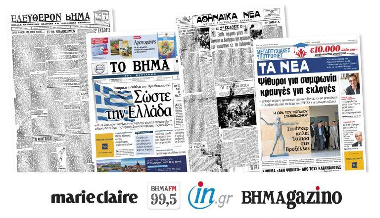 Εκατοντάδες πρόσωπα της Επιστήμης, του Πολιτισμού, της Τέχνης και Αναγνώστες στηρίζουν «Το Βήμα» και «Τα Νέα»   tovima.gr