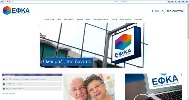 Άνοιξε η ηλεκτρονική υπηρεσία για αιτήσεις συνταξιοδότησης στον ΕΦΚΑ   tovima.gr