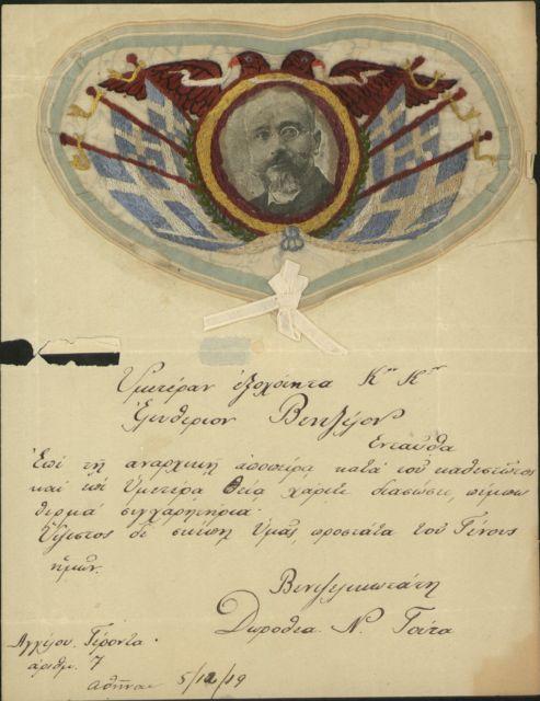 Το χρονικό των Γενικών Αρχείων του Κράτους μέσα από εικόνες | tovima.gr