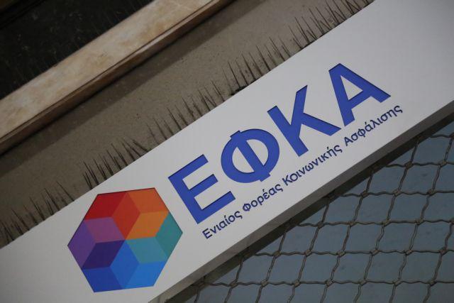 Διευκρινίσεις για τα μπλοκάκια από τον ΕΦΚΑ | tovima.gr