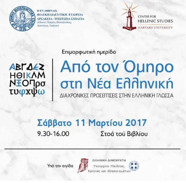 Από τον Όμηρο στη Νέα Ελληνική: Διαχρονικές προσεγγίσεις στην ελληνική γλώσσα   tovima.gr
