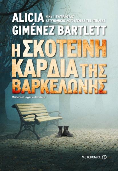 Αστεγοι, επαίτες, απελπισμένοι | tovima.gr