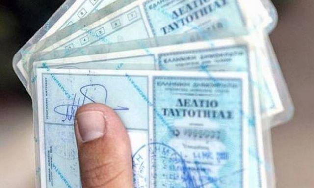 ΗΠΑ ζητούν από Τόσκα γρήγορη έκδοση νέων αστυνομικών ταυτοτήτων | tovima.gr