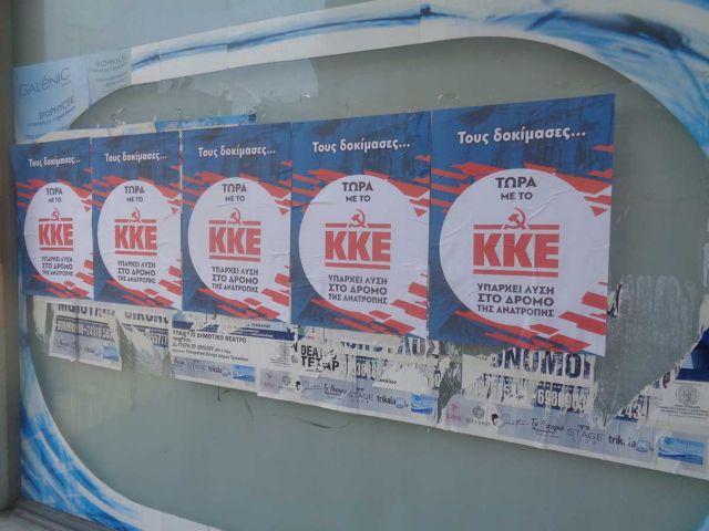 Διοικητικό Εφετείο ακύρωσε πρόστιμα €10.000 του ΚΚΕ για αφισοκόλληση   tovima.gr