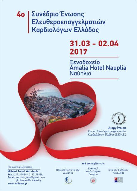 Η πρόληψη καρδιαγγειακών παθήσεων στο συνέδριο της ΕΕΚΕ | tovima.gr