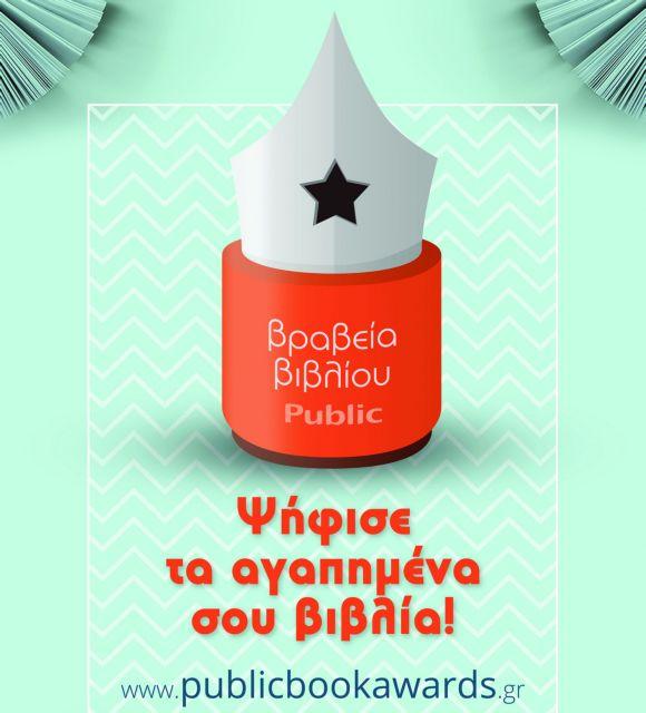 Public σημαίνει κοινό!   tovima.gr