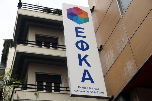 ΕΦΚΑ:Πώς θα γίνει η εκκαθάριση εισφορών για ελεύθερους επαγγελματίες | tovima.gr