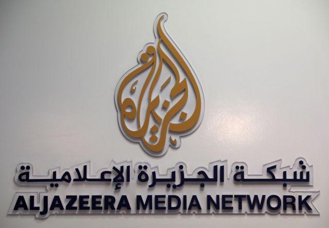 Al Jazeera: Θα συνεχίσουμε να είμαστε ανεξάρτητοι ό,τι κι αν γίνει   tovima.gr