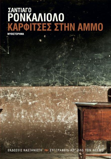 Η απαγωγή της καθηγήτριας | tovima.gr