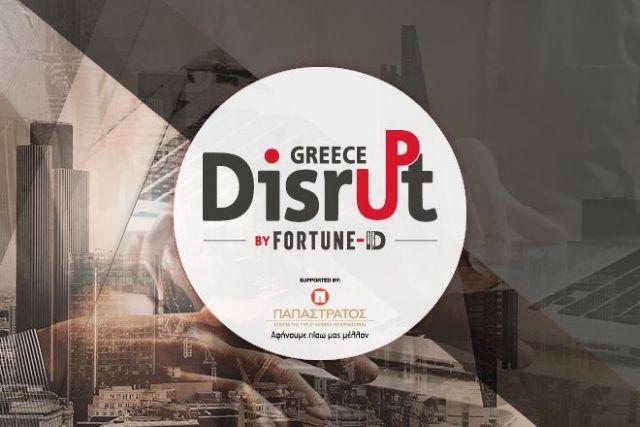 Disrupt Greece: βραβεία για νέες, καινοτόμες εταιρείες | tovima.gr