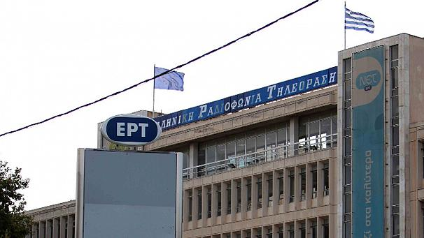 ΕΡΤ: Πρόσκληση εκδήλωσης ενδιαφέροντος για την θέση του Διευθύνοντος Συμβούλου | tovima.gr