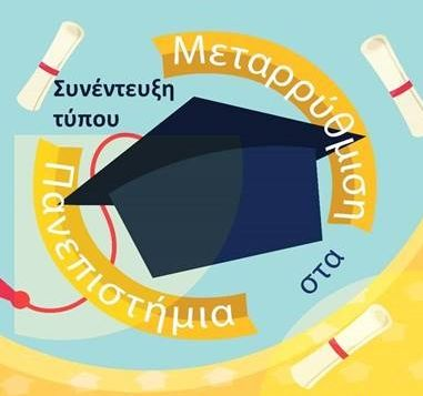 Ποιοί τομείς της Εκπαίδευσης χρειάζονται άμεσα μεταρρύθμιση | tovima.gr
