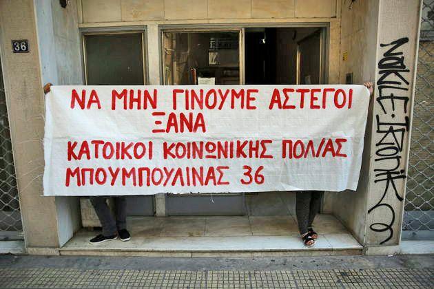 Με έξωση απειλούνται ένοικοι της «Κοινωνικής Πολυκατοικίας»   tovima.gr