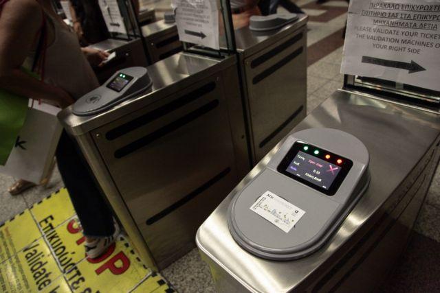 Πώς θα φορτίζουμε ηλεκτρονικό εισιτήριο και κάρτα | tovima.gr