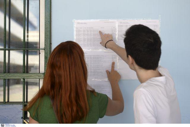 Μέχρι 23 Μαρτίου οι αιτήσεις για μετεγγραφή σε φοιτητές – αδέλφια | tovima.gr