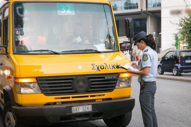 Διανομή ενημερωτικών φυλλαδίων και έλεγχοι σε σχολικά λεωφορεία | tovima.gr