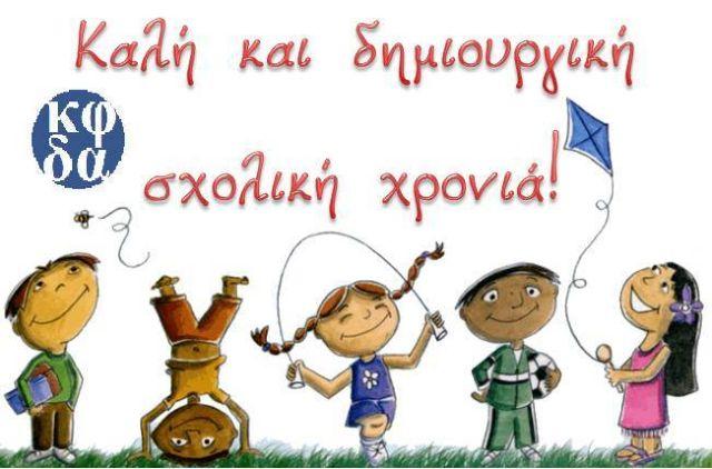Αθήνα: Ξεκίνησαν οι εγγραφές για το Κοινωνικό Φροντιστήριο | tovima.gr