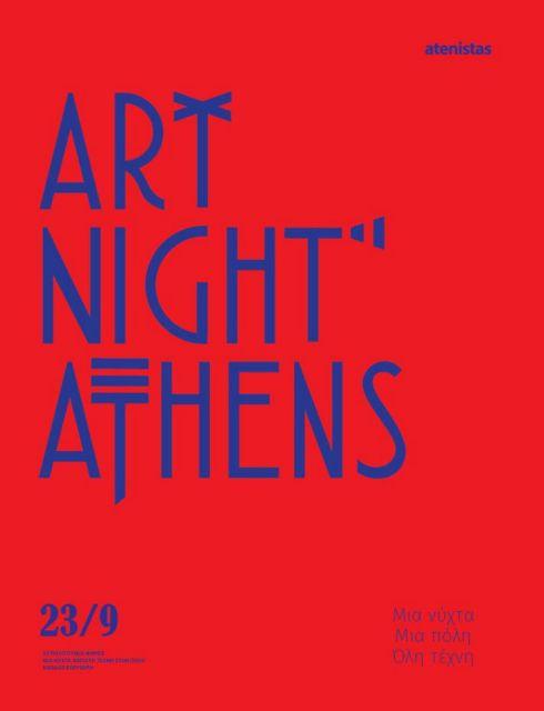 Μια ολόκληρη νύχτα η τέχνη γιορτάζει στην Αθήνα | tovima.gr