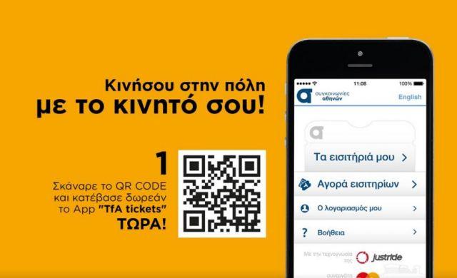 Κλείνει ο κύκλος της εφαρμογής TfA mTickets   tovima.gr