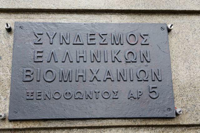 ΣΕΒ: Η καταπολέμηση της διαφθοράς προτεραιότητα των μνημονίων | tovima.gr