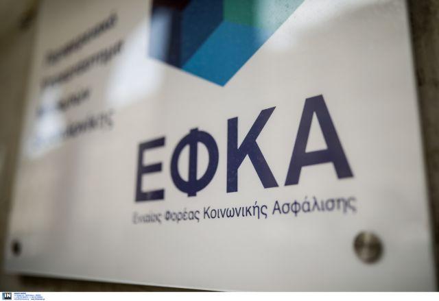 ΕΦΚΑ: Παράταση για 650.000 οφειλέτες | tovima.gr