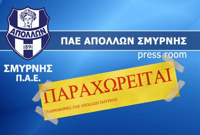 «Παραχωρητήριο» στην ΠΑΕ από τους ιδιοκτήτες του Απόλλωνα Σμύρνης | tovima.gr