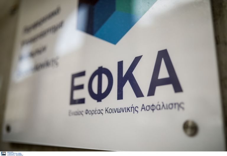 ΕΦΚΑ: Οδηγίες για επιστροφή παρακρατηθέντων ποσών | tovima.gr