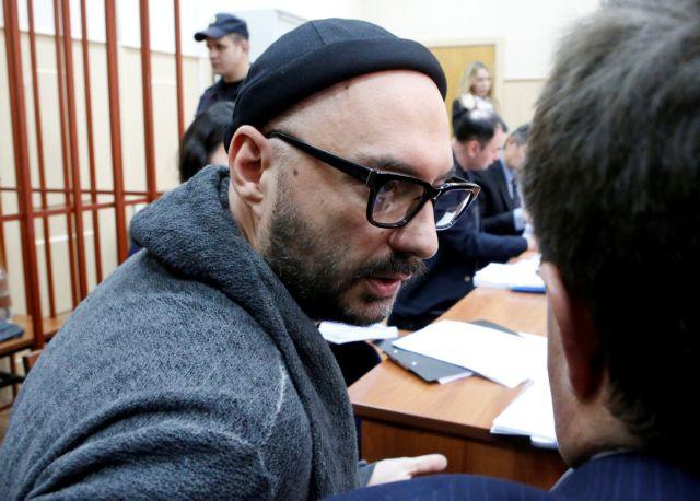 Παραμένει σε κατ' οίκον περιορισμό ο ρώσος σκηνοθέτης Σερεμπρινίκοφ | tovima.gr