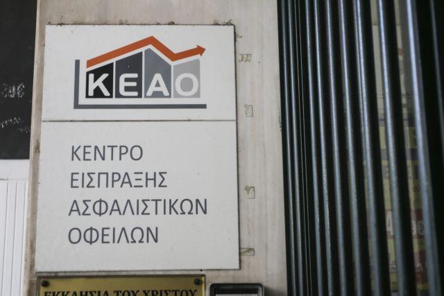 Πάνω από €30 δισ. οι οφειλές στο ΚΕΑΟ | tovima.gr