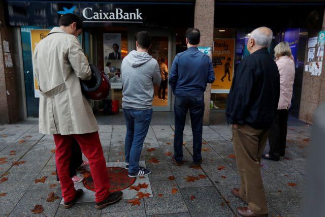 Καταλωνία: Αποσύρουν χρήματα από τις τράπεζες οπαδοί της ανεξαρτησίας | tovima.gr