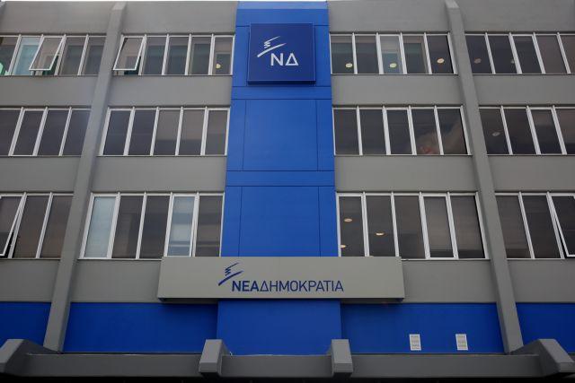 ΝΔ: Η κυβέρνηση ομολογεί ότι «φακελώνει» τους πολίτες | tovima.gr