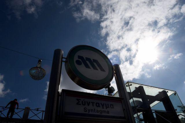 Απεργία Μετρό : Χωρίς συρμούς από τις 11:00 έως τις 17:00 η Αθήνα | tovima.gr