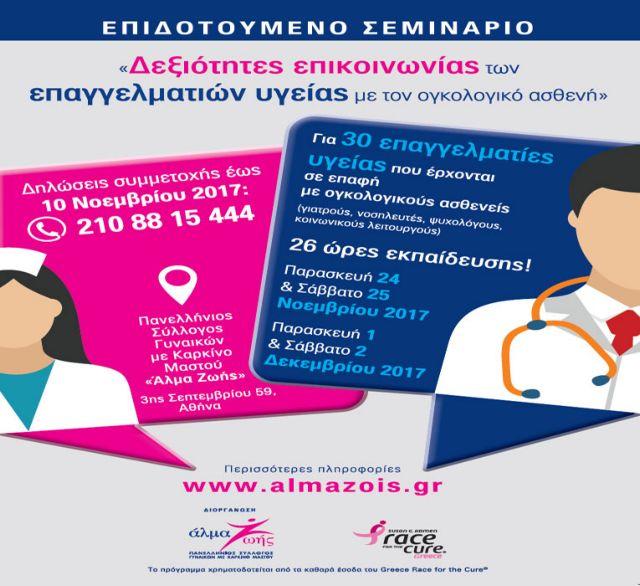 Επιδοτούμενο σεμινάριο για την επικοινωνία με τον ογκολογικό ασθενή | tovima.gr