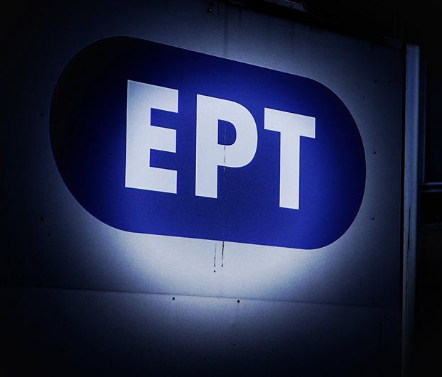Εκτός των μετρήσεων τηλεθέασης η ΕΡΤ | tovima.gr
