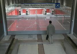 Στάση εργασίας στο Μετρό από τις 21.00 έως τη λήξη βάρδιας   tovima.gr