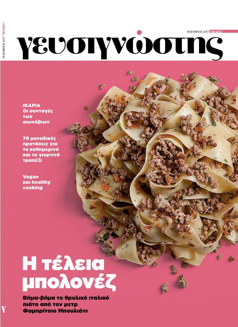 Κυκλοφόρησε ο Γευσιγνώστης   tovima.gr