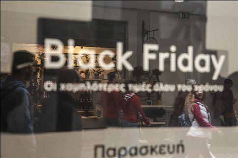 Χωρίς τις περσινές ουρές ξεκίνησε η Black Friday | tovima.gr