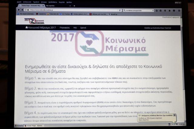 Ανοιξε η σελίδα για το κοινωνικό μέρισμα | tovima.gr