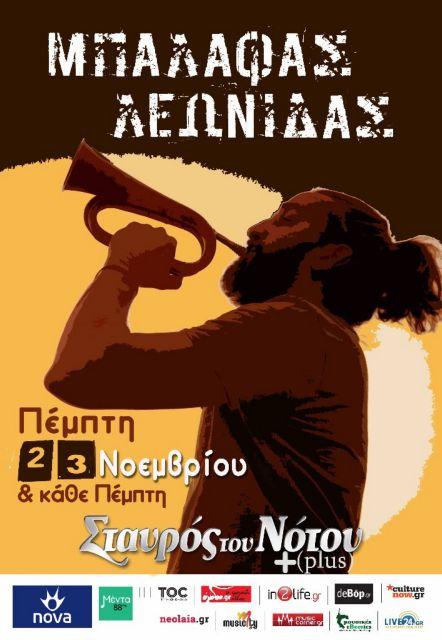 Ο Λεωνίδας Μπαλάφας κάθε Πέμπτη στο Σταυρό του Νότου   tovima.gr