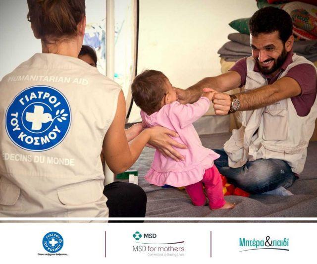 Ισότιμη πρόσβαση σε φροντίδα υγείας για κάθε «Μητέρα και Παιδί» | tovima.gr