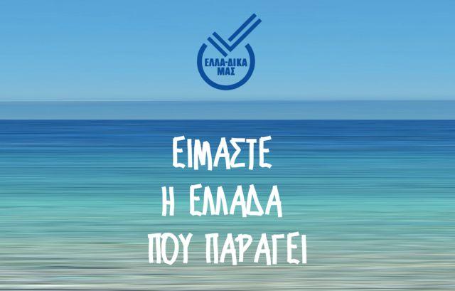 ΕΛΛΑ-ΔΙΚΑ ΜΑΣ: Πρωτοβουλία για την Ελλάδα που παράγει | tovima.gr