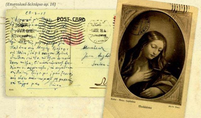 Επιστολές Καζαντζάκη προς Αγγελάκη: Το ταξίδι για την Ανατολή πάει καλά | tovima.gr