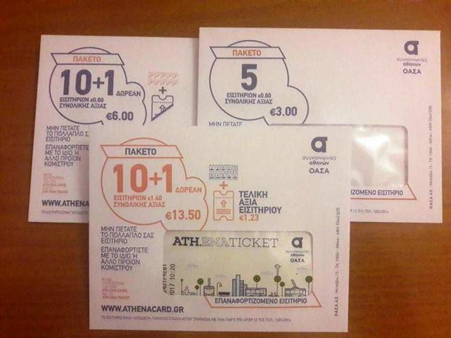 «Έξυπνα» εισιτήρια …σε φάκελο σε πάνω από 150 περίπτερα | tovima.gr