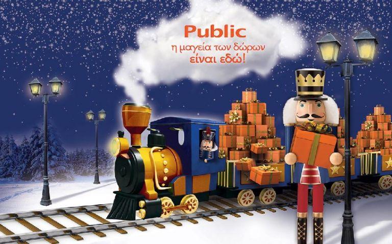 Η καρδιά των Χριστουγέννων χτυπάει και φέτος στα Public και στο public.gr | tovima.gr
